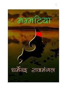 Mummatiya by Dharmendra Rajmangal