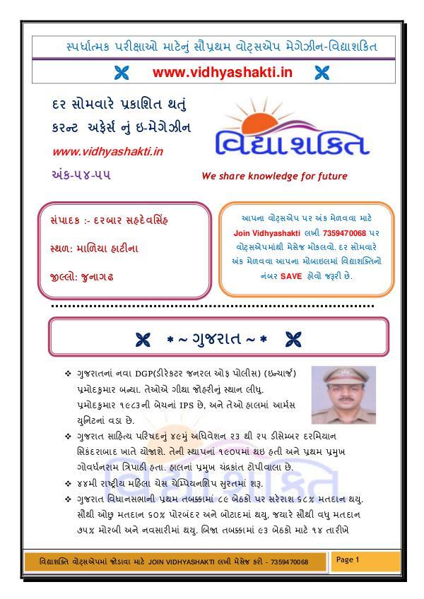 vidhyashakti magazine ank-54_55.PDF