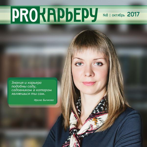 ProКарьеру ПроКарьеру_№8