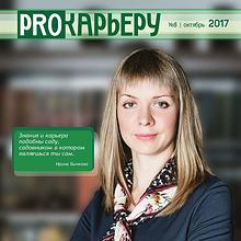 ProКарьеру