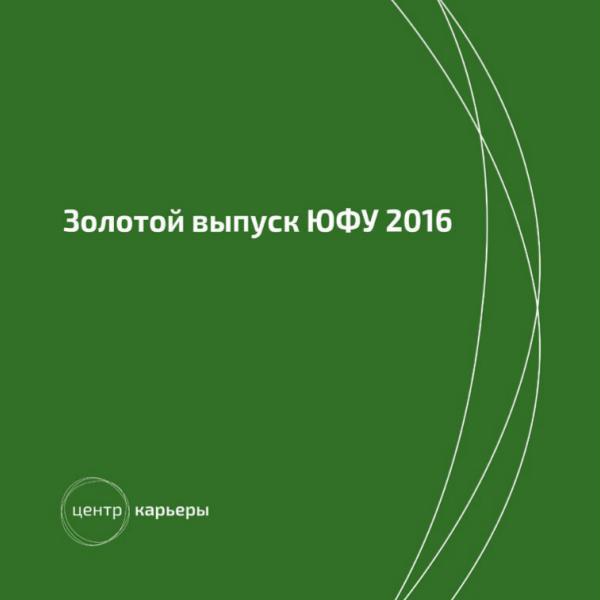 ProКарьеру Золотой выпуск 2016