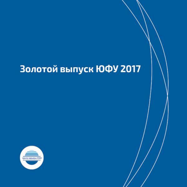 ProКарьеру Золотой выпуск 2017