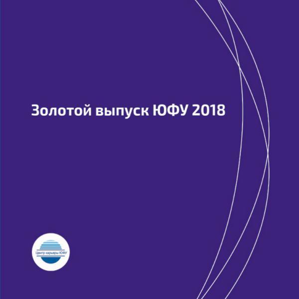Золотой выпуск 2018