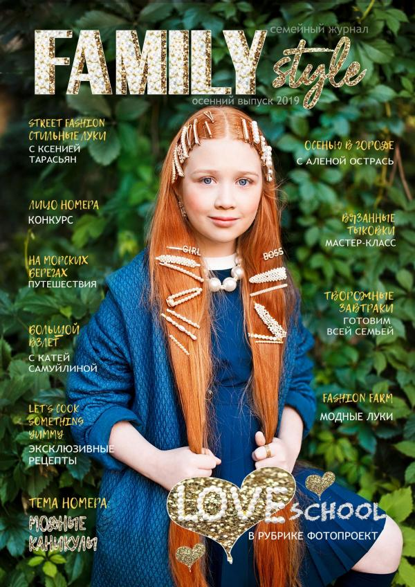 Family Style Issue#8, Autumn 2019
