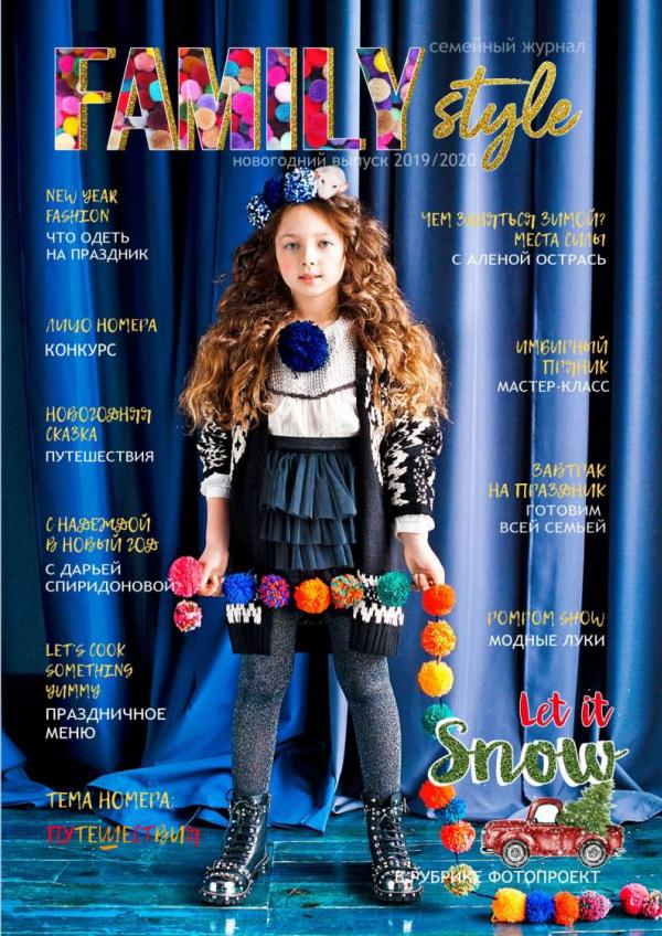Family Style Issue#9, NEW YEAR 2019/2020