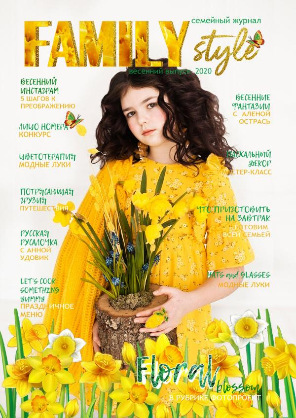 Family Style Issue #10, Spring 2020