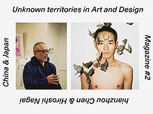 Unknown Art Territories #2
