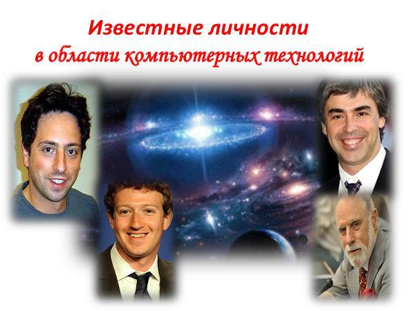 Известные личности в области ИКТ Известные люди в области ИКТ