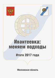 Ивантеевка: меняем подходы. Итоги 2017 годаа