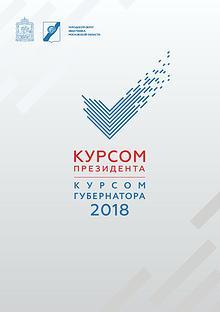 Курсом Президента, Курсом Губернатора 2018