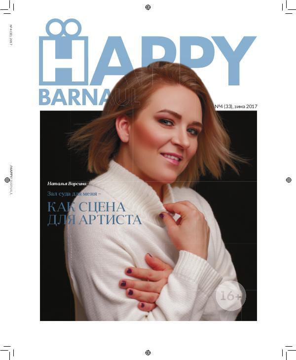 HAPPY Barnaul #4 (33) !Happy декабрь (в печать)