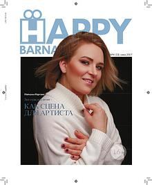 HAPPY Barnaul #4 (33)