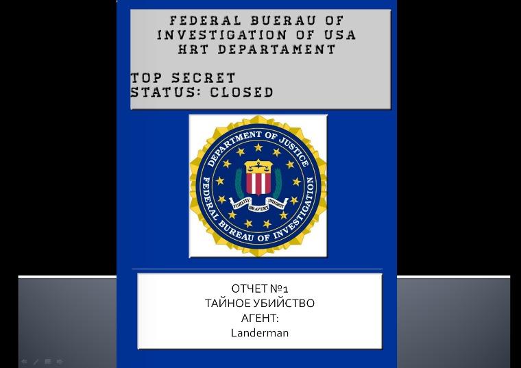 Доклад ФБР №1 СС