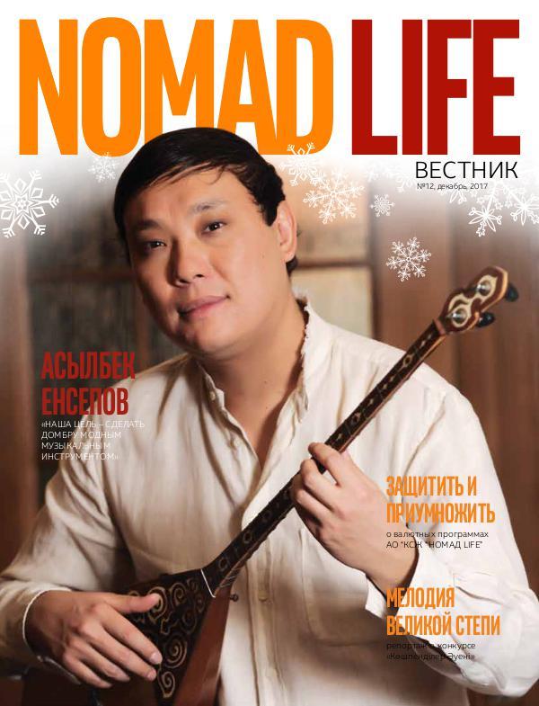 Вестник NOMAD LIFE № 12, декабрь 2017 nomad_life_new_12_utv