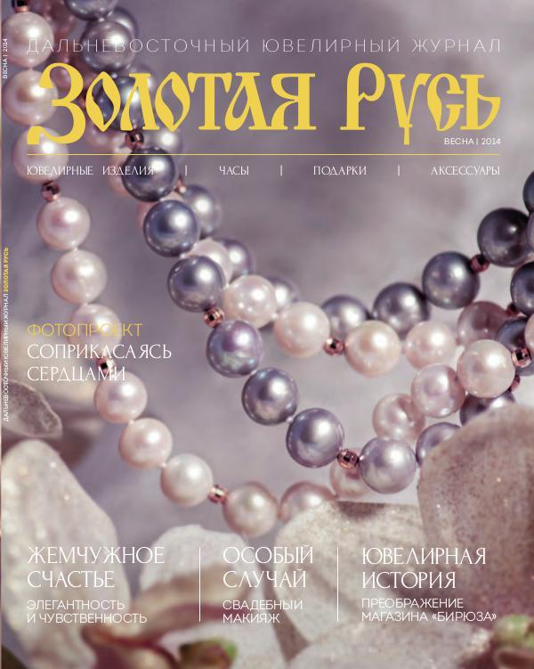 """№2 Дальневосточный ювелирный журнал """"Золотая Русь"""""""