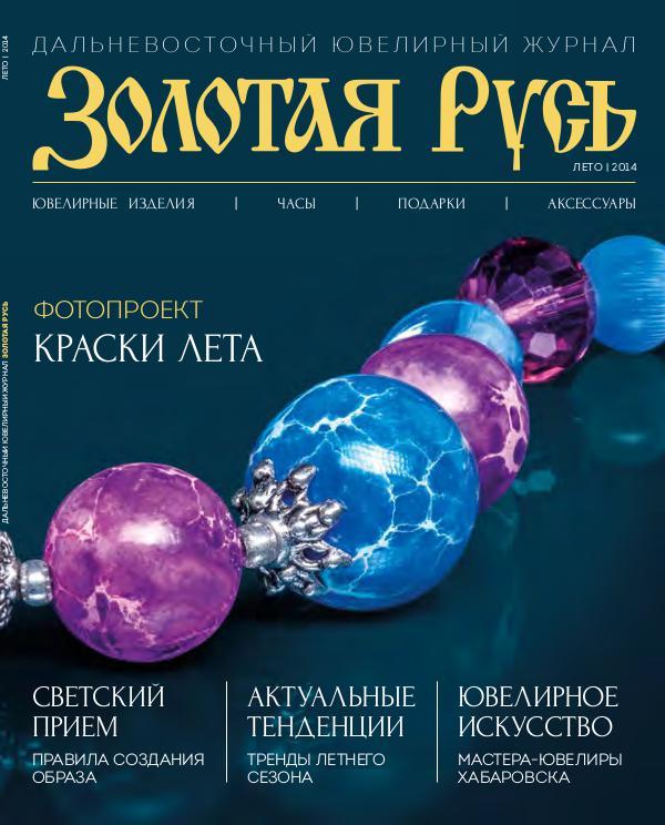 """№3 Дальневосточный ювелирный журнал """"Золотая Русь"""""""