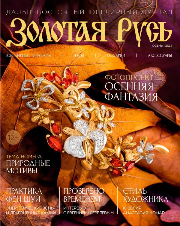 """№4 Дальневосточный ювелирный журнал """"Золотая Русь"""""""