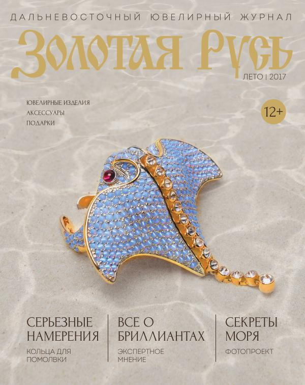 """№15 Дальневосточный ювелирный журнал """"Золотая Русь"""