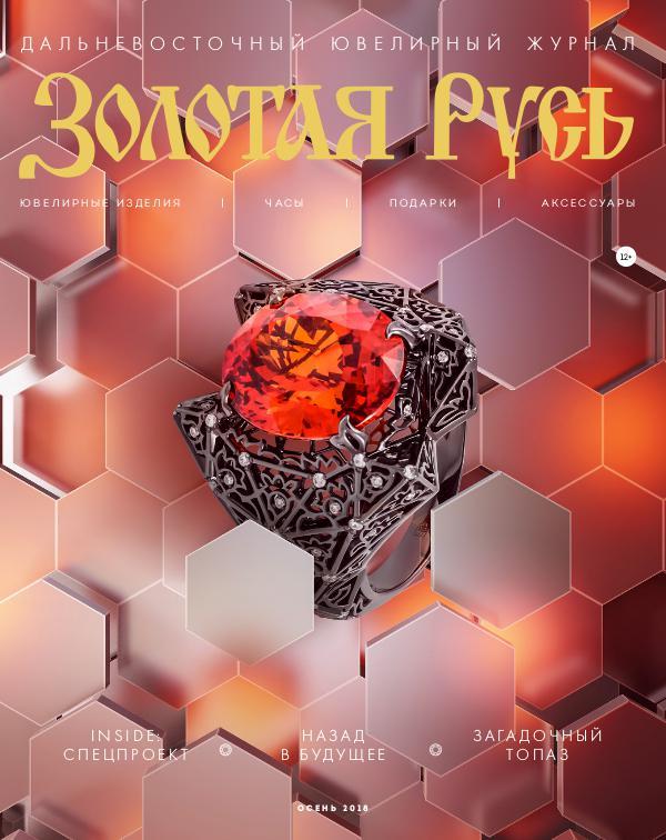 №20 Золотая Русь
