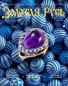 """Дальневосточный ювелирный журнал """"Золотая Русь"""""""