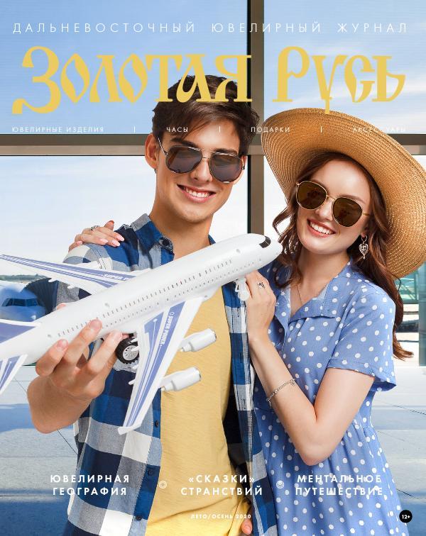 Золотая Русь Дальневосточный ювелирный журнал Лето-Осень 2020