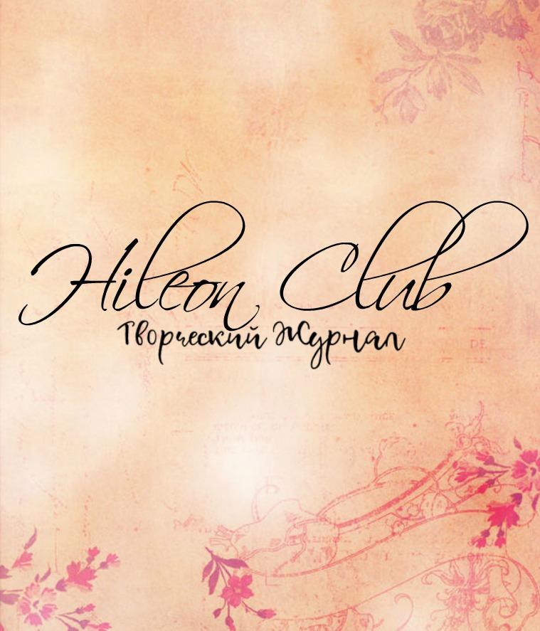 Творческий журнал Hileon Club. 1