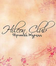 Творческий журнал Hileon Club.