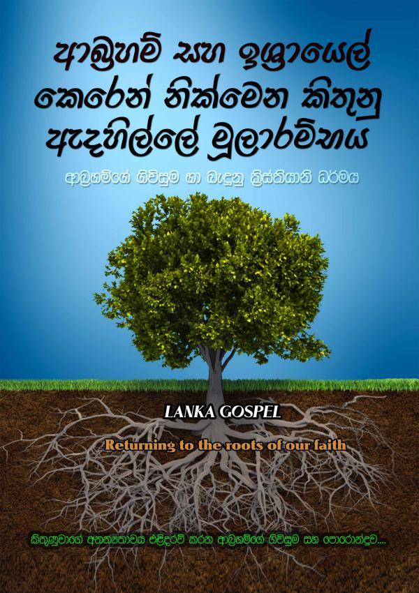 sinhala bible - Rreturning to the roots of out faith | Lanka Gospel Sinhala gospel ebook