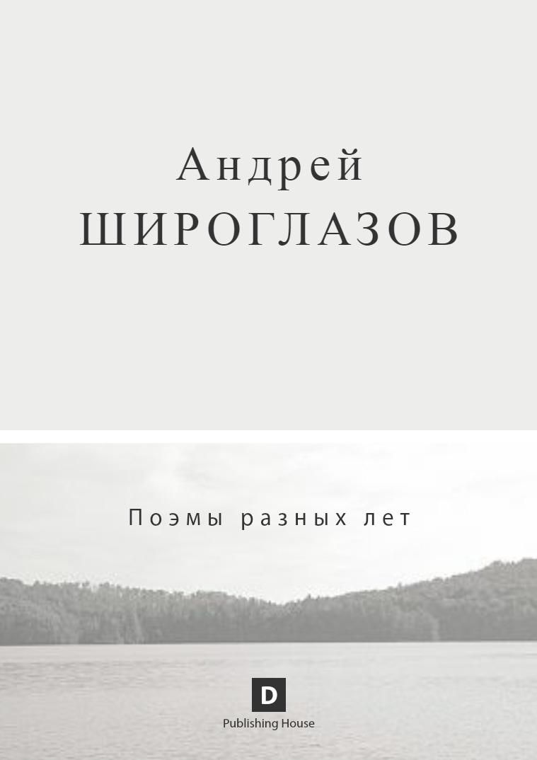 Андрей Широглазов. Поэмы разных лет Андрей Широглазов. Поэмы разных лет