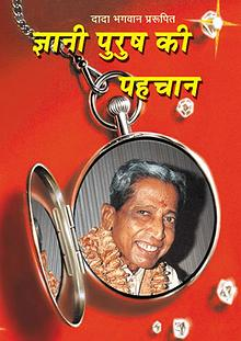 Gnani Purush Ki Pehchan (In Hindi)