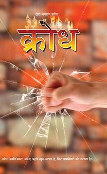 Anger: Anger Management (In Hindi)
