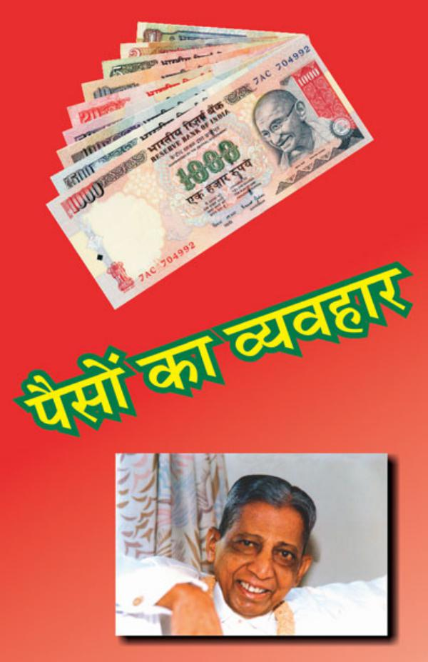 The Science of Money (In Hindi) The Science Of Money (In Hindi)