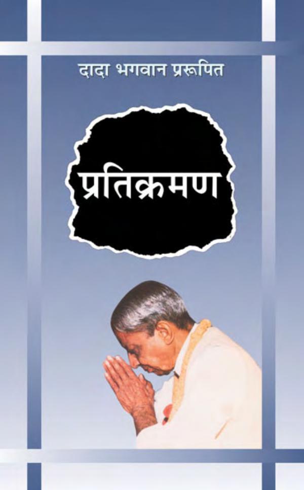 Pratikraman(Abr) (In Hindi) Pratikraman(Abr.) (In hindi)