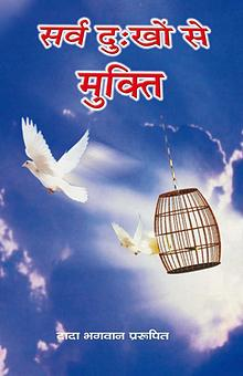 Sarva Dukho Se Mukti (In Hindi)