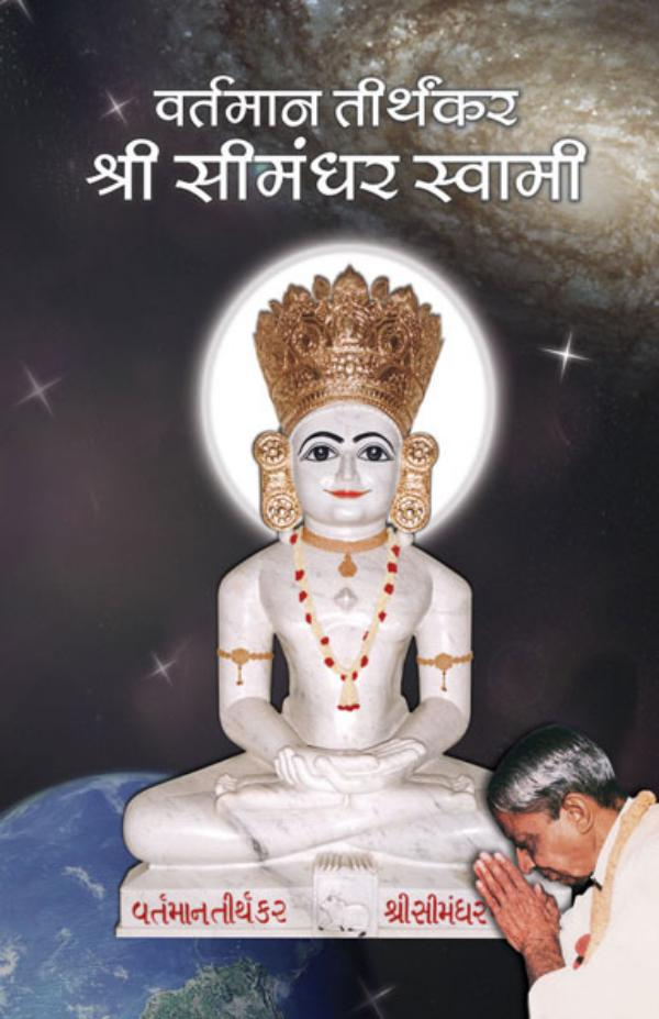The Current Living Tirthankara Shree Simandhar Swami (In Hindi) Simandhar Swami (In Hindi)