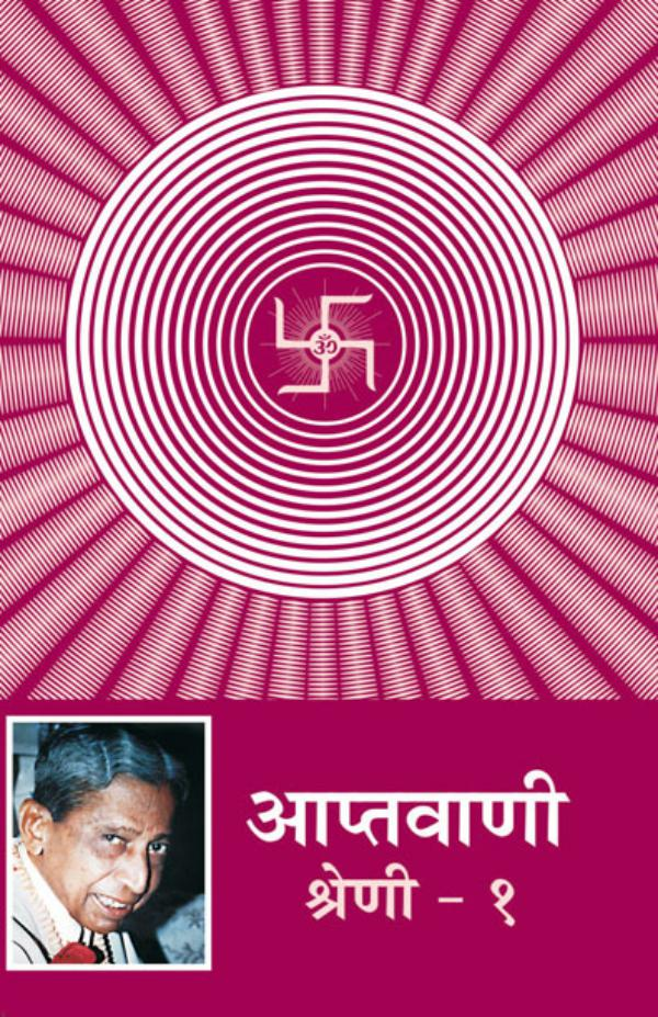 Aptavani-1 (In Hindi) Aptavani -1 (In Hindi)