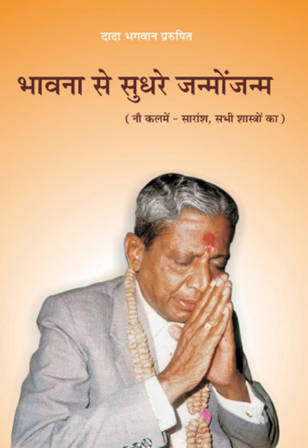The Essence of All Religion (In Hindi) The Essence of All Religion (In Hindi)