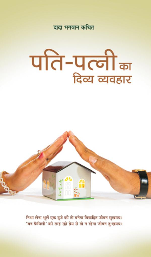 Harmony in Marriage  (In Hindi) Harmony In Marriage (In Hindi)