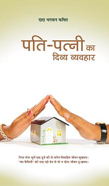 Harmony in Marriage  (In Hindi)