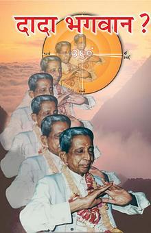 Autobiography Of Gnani Purush A.M.Patel (In Hindi)