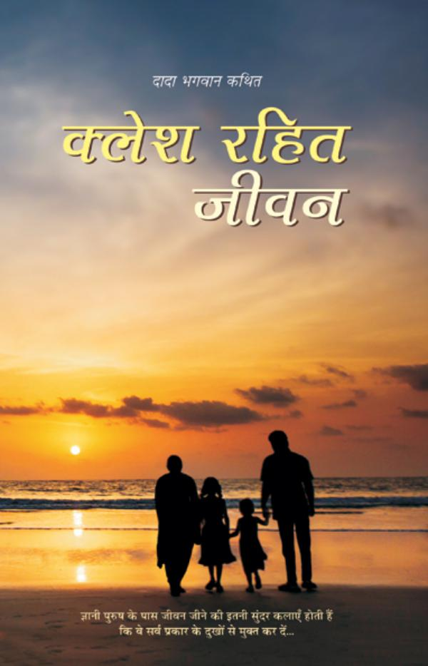 Life Without Conflict (In Hindi) Life Without Conflict (In Hindi)
