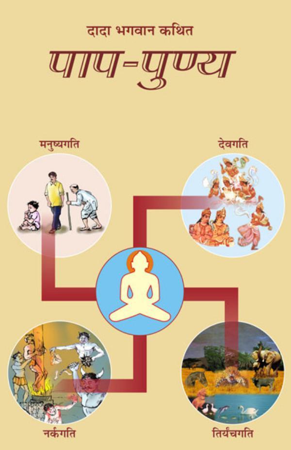 Paap Punya (In Hindi) Paap Punya (In Hindi)