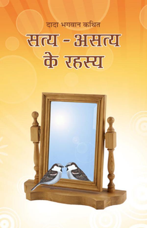 Satya Asatya ke Rahasya (In Hindi) Satya Asatya Ke Rahasya (In Hindi)