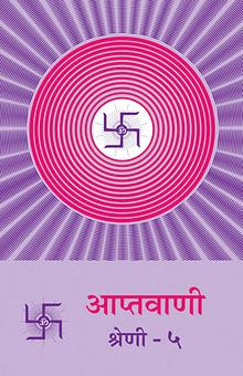 Aptavani-5 (In Hindi)