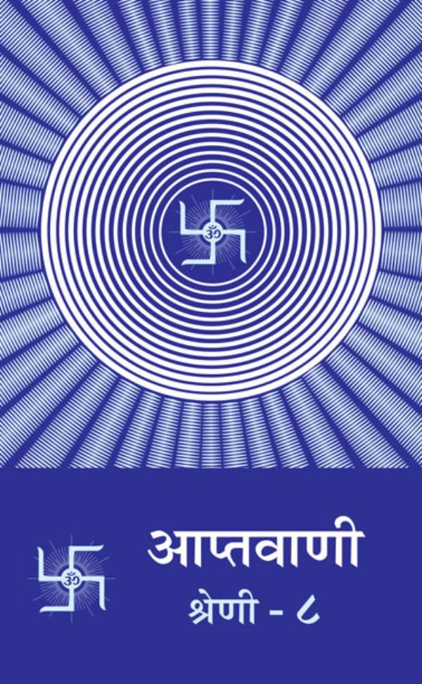 Aptavani-8 (In Hindi) Aptavani-8(In Hindi)