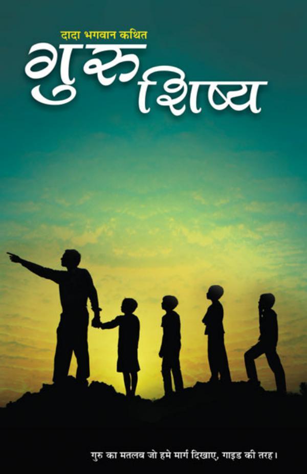 Guru and Disciple (In Hindi) Guru and Disciple (In Hindi)
