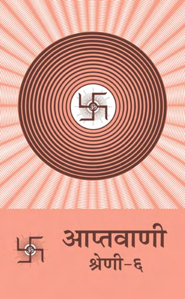 Aptavani-6 (In Hindi) Aptavani-6(In Hindi)
