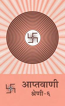 Aptavani-6 (In Hindi)