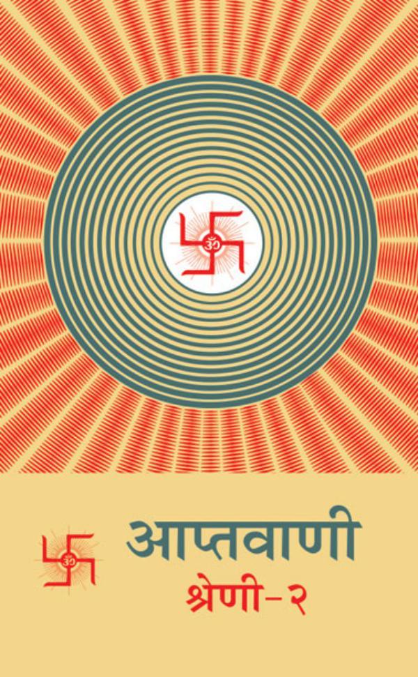 Aptavani-2 (In Hindi) Aptavani-2(In Hindi)
