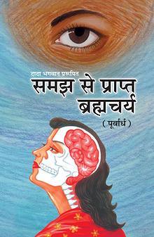 Brahmacharya-(P) : Celibacy With Understanding (In Hindi)